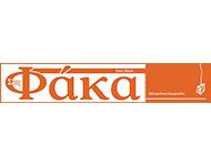sth-faka