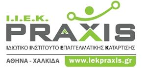 ΚΕΚ PRAXIS