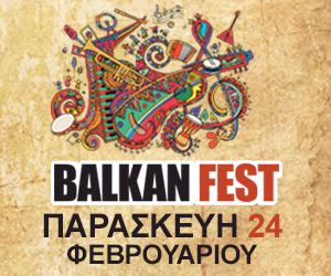 Balkan Fest 2017 - Θεσσαλονίκη