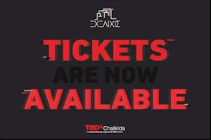 Tedx Χαλκίδα
