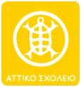 Αττικό Σχολείο Αρχαίου Δράματος 2017