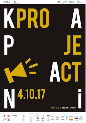 2ο Kapani Project