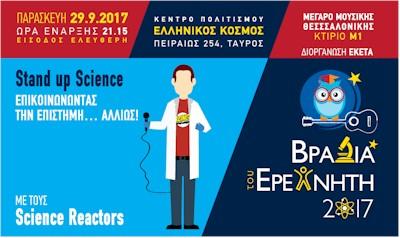 Stand -up Science στη Βραδιά του Ερευνητή 2017