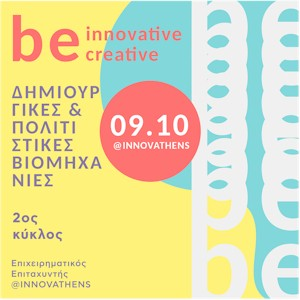 Be innovative, be creative vol. 2 @INNOVATHENS powered by Samsung