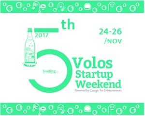 5ο Startup Weekend Volos