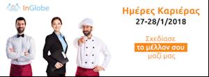 «Ημέρα Καριέρας – Σχεδίασε το μέλλον σου μαζί μας»