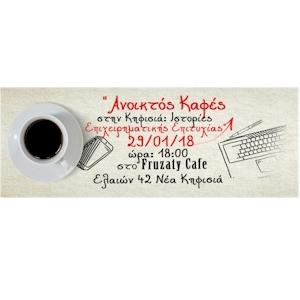 Ανοικτός Καφές στην Κηφισιά: Ιστορίες Επιχειρηµατικής Επιτυχίας