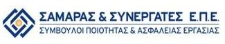 ΣΑΜΑΡΑΣ & ΣΥΝΕΡΓΑΤΕΣ ΕΠΕ