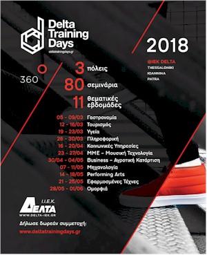 Delta Training Days Ένας Μάιος είναι γεμάτος γνώσεις από τον εκπαιδευτικό όμιλο ΔΕΛΤΑ!