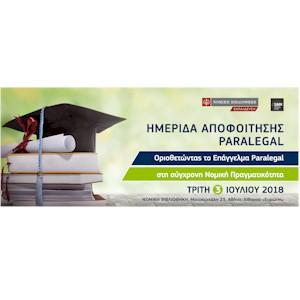 Ημερίδα Paralegal στη Nομική Bιβλιοθήκη για τα Στελέχη Νομικών Επαγγελμάτων-Paralegals