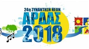 24η Συνάντηση Νέων - Άρδας 2018