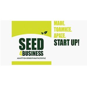 11ος Κύκλος Ανάπτυξης Επιχειρηματικότητας Seed4business