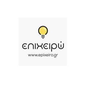 MondayTips: Επιχειρηματικές συμβουλές με την υπογραφή του epixeiro.gr!
