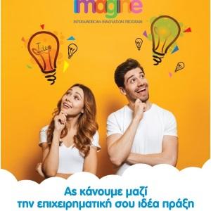 H INTERAMERICAN συνεργάζεται με το Οικονομικό Πανεπιστήμιο Αθηνών για το πρώτο «Open Innovation Initiative»