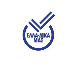 «Δίπλα» στους μαθητές η Πρωτοβουλία ΕΛΛΑ-ΔΙΚΑ ΜΑΣ στο Σχολείο Κωστέα-Γείτονα & στο 1ο Γυμνάσιο Γέρακα