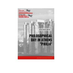 Ημέρες Φιλοσοφίας στην Αθήνα, με θέμα την Φιλία