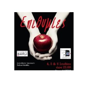 Επιθυμίες - Μια θεατρική παράσταση του Στέλιου Καλαθά και της ομάδας +αίσθημα στο θέατρο Αργώ