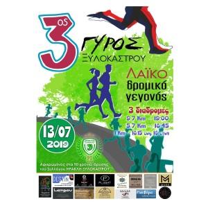 Ο ΑΠΣ ΑΘΗΝΑΙΟΙ ΔΡΟΜΕΙΣ θα πραγματοποιήσει ημερήσια εκδρομή για συμμετοχή στον 3ο Λαϊκό Αγώνα Δρόμου «3ος Γύρος Ξυλοκάστρου».