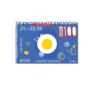 Π100 – Πλανήτης Τεχνόπολη στην Τεχνόπολη Δήμου Αθηναίων στις 22 και 23 Σεπτεμβρίου 2019