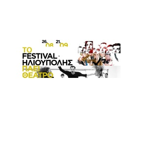 Τo Festival Hλιούπολης πάει θέατρο από 26 Αυγούστου έως 21 Σεπτεμβρίου