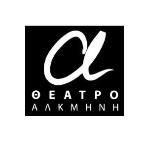 «Τι με κοιτάς έτσι;» με την Αθηνά Παππά στο θέατρο Αλκμήνη, 2ος χρόνος επιτυχίας