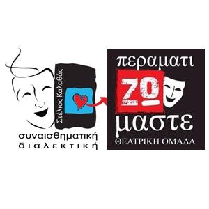 Η «Γέρμα» του Φεδερικό Γκαρσία Λόρκα στο Ανοιχτό Δημοτικό Θέατρο Περάματος «Μίκης Θεοδωράκης» με είσοδο ελεύθερη.