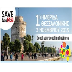 Διεξαγωγή 2ης Ημερίδας του Συλλόγου Συμβουλευτικής Coaching, Mentoring Ελλάδας - HCCMA, Θεσσαλονίκη, Capsis Hotel Thessaloniki, 3 Νοεμβρίου 2019