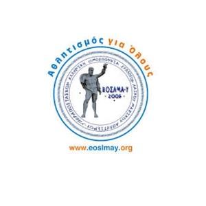 Τεράστια η συμμετοχή των συλλόγων σε εκδηλώσεις του 37ου Αυθεντικού Μαραθωνίου Αθηνών 2019 «Γρηγόρης Λαμπράκης».