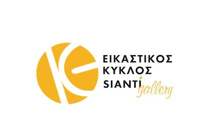 Εικαστικός Κύκλος Sianti Gallery