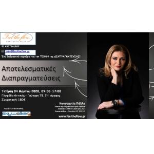 Σεμινάριο «Αποτελεσματικές διαπραγματεύσεις / negotiation skills»