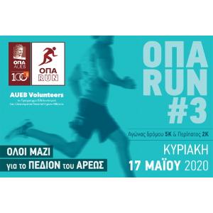 3ο ΟΠΑ Run «Όλοι μαζί για το Πεδίον του Άρεως»