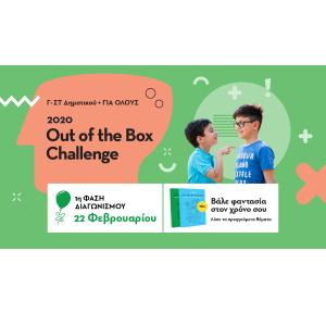 Out-of-the-Box Challenge: Μαθητικός διαγωνισμός φαντασίας και κριτικής ικανότητας, 3ος χρόνος