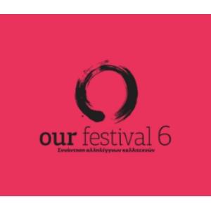 Our Festival 6 – Ανοιχτό κάλεσμα για συμμετοχή
