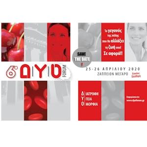 Το ΔΥΟ Forum έρχεται στο Ζάππειο γεμάτο καινοτομίες