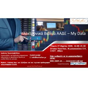 Σεμινάριο e-learning «Ηλεκτρονικά βιβλία ΑΑΔΕ – My data»