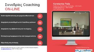 Online Υπηρεσίες Coaching Konstantia Palla