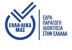 Η Κλειθροποιία DOMUS εντάσσεται στην πρωτοβουλία ΕΛΛΑ-ΔΙΚΑ ΜΑΣ