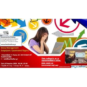 Σεμινάριο: «Διαχείριση εργασιακού άγχους / Stress management»