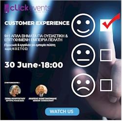 CX: 9+1 Απλά βήματα για ουσιαστική και επιτυχημένη εμπειρία πελάτη