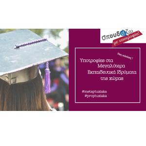 Έξι υποτροφίες για προπτυχιακές σπουδές με το «Σπουδάζω με Υποτροφία»