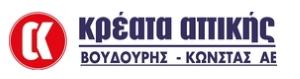 ΚΡΕΑΤΑ ΑΤΤΙΚΗΣ