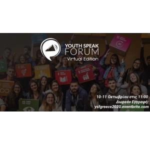 To πρώτο διαδικτυακό YouthSpeak Forum είναι εδώ!