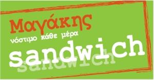 'Το σπιτικό σάντουιτς'