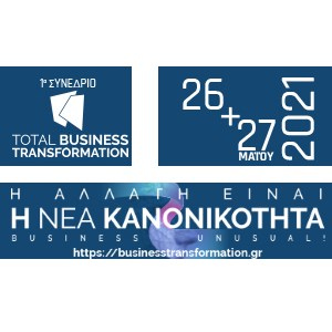 1o Συνέδριο Total Business Transformation 26 & 27 Μαίου 2021