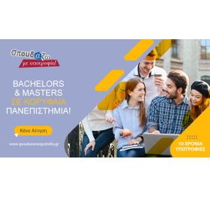 38 ανοιχτές υποτροφίες από το «Σπουδάζω με Υποτροφία»