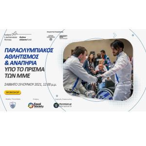 Workshop με θέμα «Παραολυμπιακός Αθλητισμός, αναπηρία & ΜΜΕ»