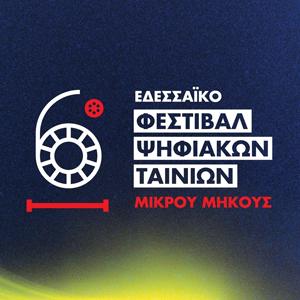 Εδεσσαϊκό Φεστιβάλ Ψηφιακών Ταινιών Μικρού Μήκους