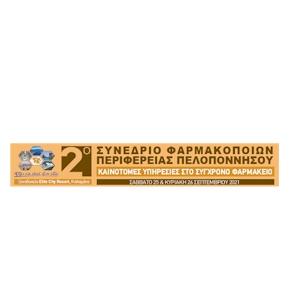 2ο Συνέδριο Φαρμακοποιών Περιφέρειας Πελοποννήσου