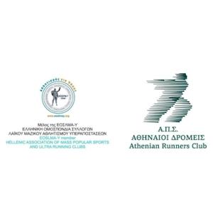 4ος Αγώνας Πεδίο του Άρεως «Στις Γειτονιές της Αθήνας»