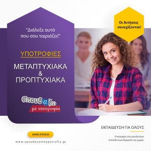 «Σπουδάζω με υποτροφία»: 10 χρόνια δωρεάν σπουδές!